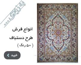 انواع فرش طرح دستباف