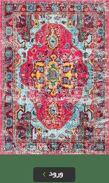 سفارش فرش در ابعاد دلخواه : بزرگ , کوچک و سفارشی