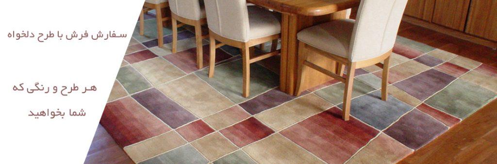 سفارش فرش با طرح دلخواه