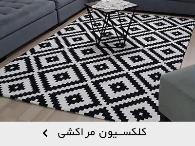کلکسیون مراکشی
