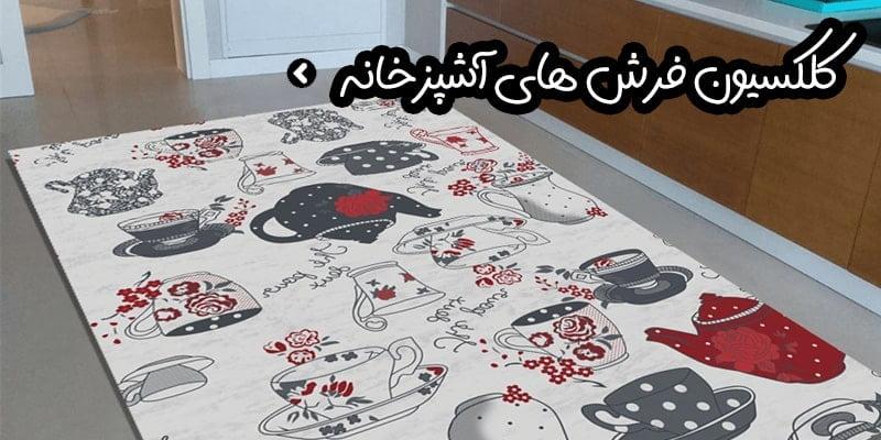 فرش آَشپزخانه