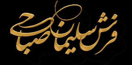 فرش سلیمان صباحی :
