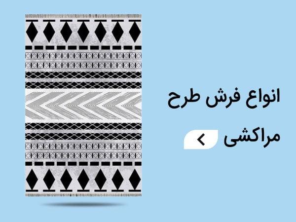 فرش طرح مراکشی