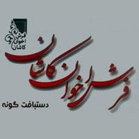 آریا فرش اخوان :